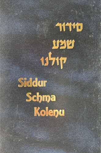 Siddur Shma Kolenu